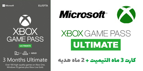 Game Pass Ultimate 3 Month + 1 Monh Free
