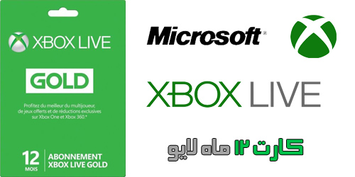 Xbox Live 12 Month